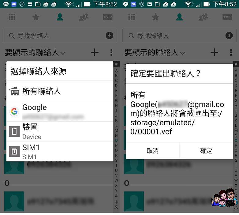 Screenshot_2016-03-24-20-52-50.jpg - 趨勢科技旗艦服務