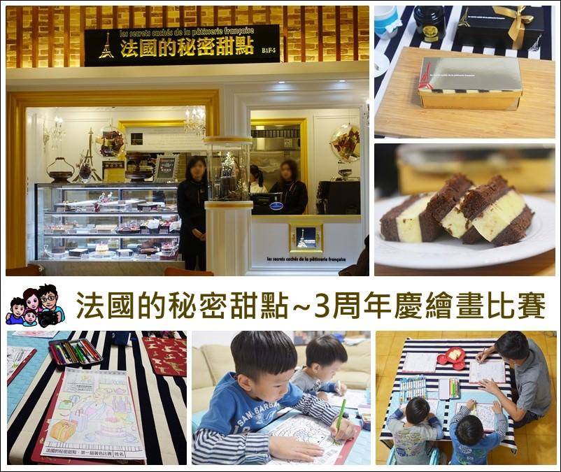 【人氣團購美食】法國的秘密甜點 ~ 3周年慶上傳著色作品就有機會獲得人氣蛋糕商品