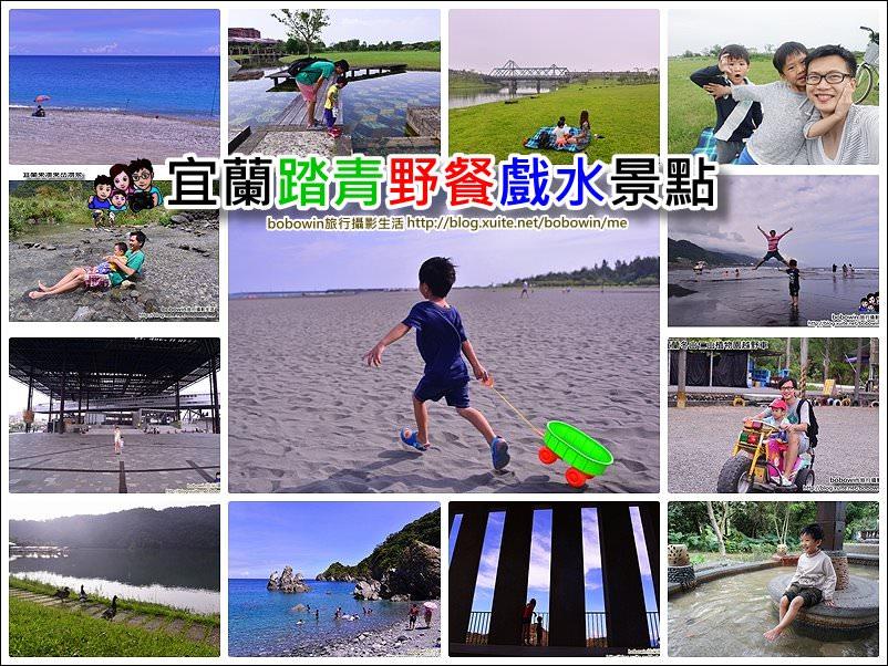 【宜蘭野餐戲水親子景點 】 收錄宜蘭最好玩的無料親子景點、野餐/踏青/戲水/玩沙/碰碰車景點全都包