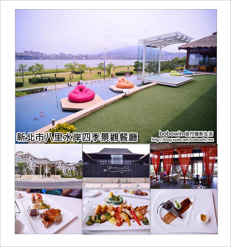 【新北市八里景觀餐廳】 Bali水岸四季景觀餐廳~八里水岸最美的餐廳