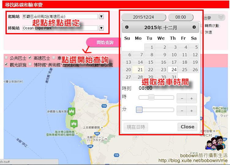 07.jpg - 沖繩大眾交通工具