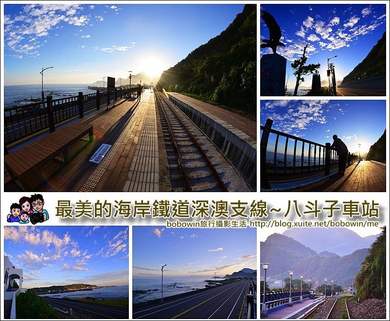 【 北台灣版多良車站 】最美的海岸鐵道深澳支線 八斗子車站