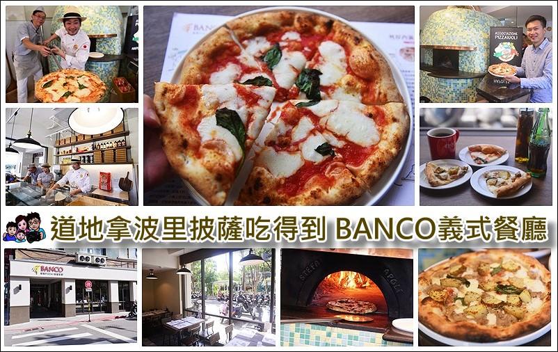 【台北捷運小巨蛋站餐廳】BANCO義式餐廳、正宗拿波里窯烤Pizza、自製生麵的道地義大利風味餐廳 (松山新店線美食、文末附上完整菜單)