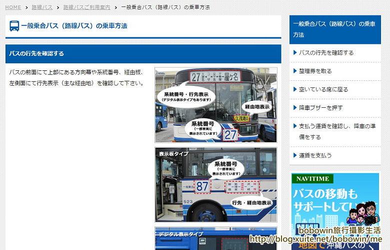 未命名 - 5.jpg - 沖繩大眾交通工具