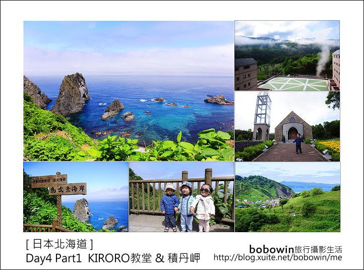 [ 日本北海道 ] Day4 Part1  KIRORO渡假村教堂 & 積丹岬