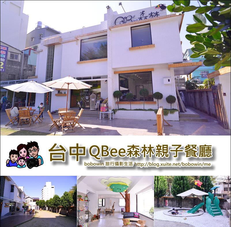 《 台中親子餐廳 》QBee森林親子餐廳 沙坑、積木、繪本、溜滑梯、樂高積木牆