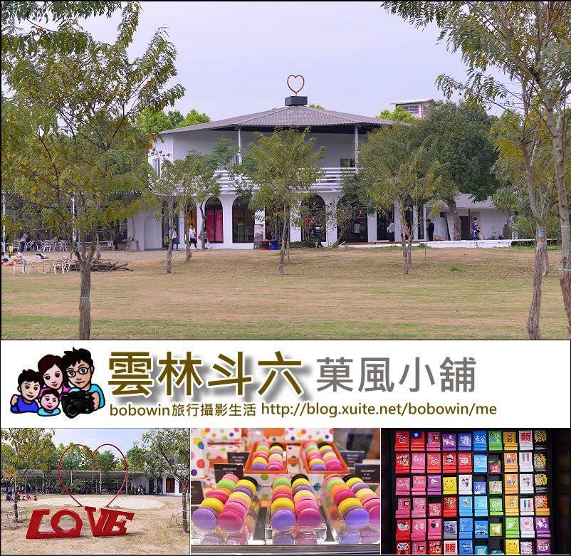 《雲林斗六親子景點 》雲林菓風小舖巧克力工房 無料玩沙DIY觀光工廠