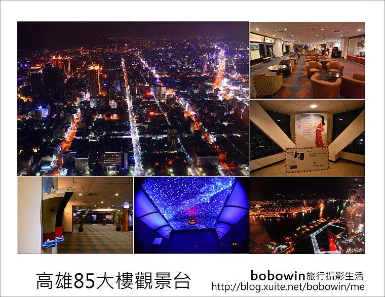 [ 高雄 ] 85大樓Sky Tower 74觀景台 ~270度環繞高雄夜景