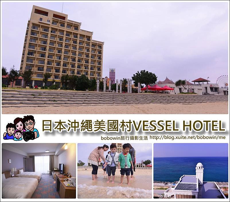 《 日本沖繩美國村海濱飯店 》Vessel Hotel Campana ~ 美國村海灘玩水逛街、親子住宿好選擇