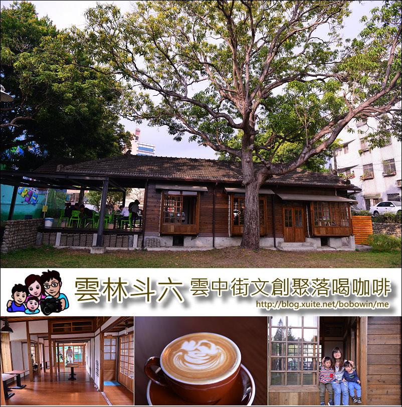 《 雲林斗六慢步走 》雲中街文創聚落 凹凸咖啡館 ~ 有如漫步京都小巷
