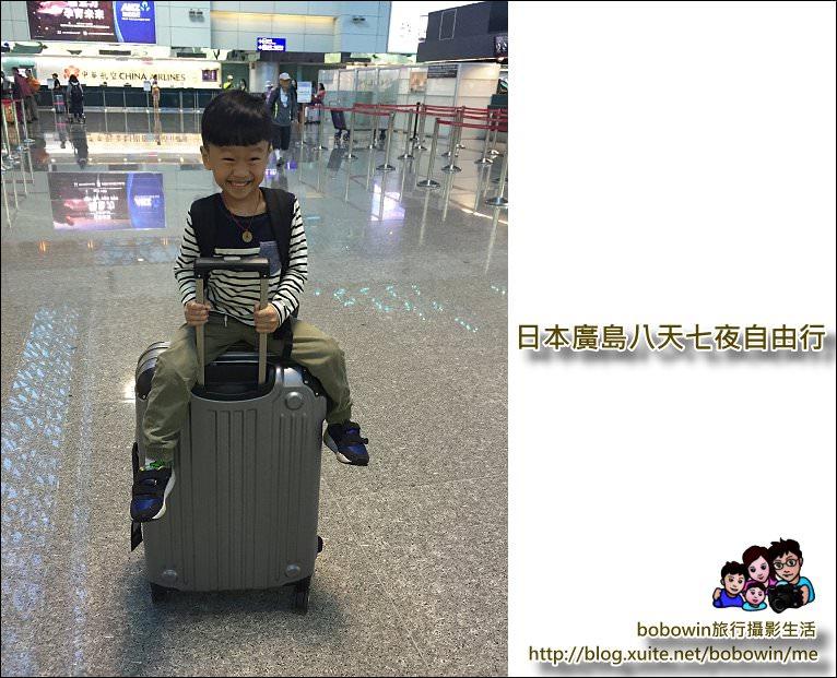 DSC_0004.JPG - 日本廣島自由行飛機座位怎麼選