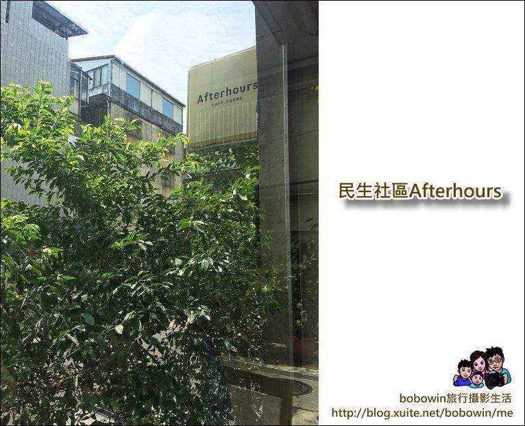 IMG_0752.JPG - 台北民生社區Afterhours
