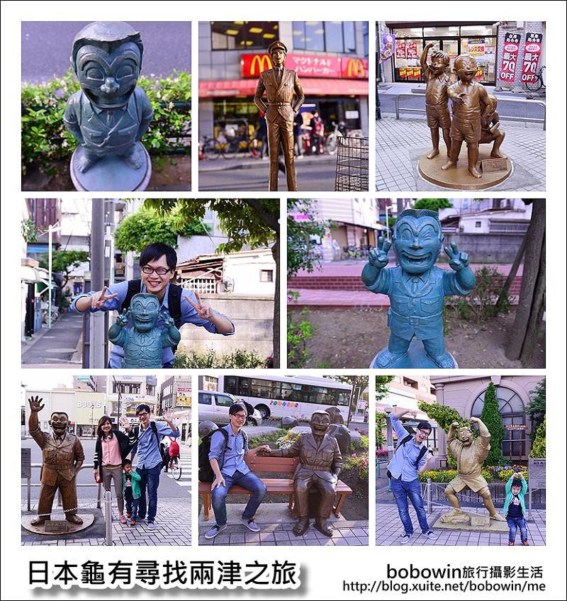 [ 日本東京親子自由行 ] 到龜有尋找兩津勘吉~烏龍派出所追星之旅