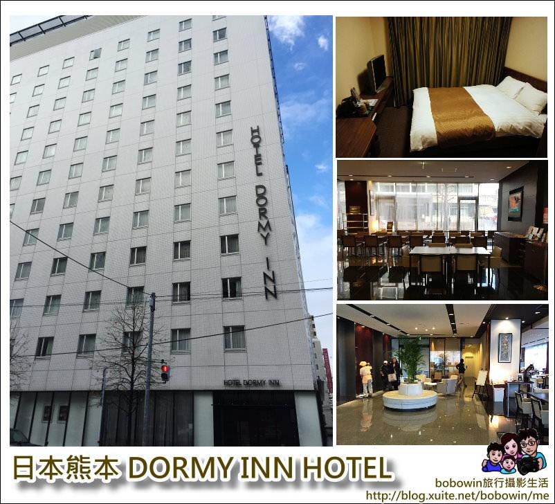 封面.jpg - 日本熊本DORMY INN 飯店