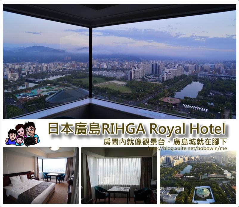 封面.jpg - 日本廣島RIHGA Royal Hotel