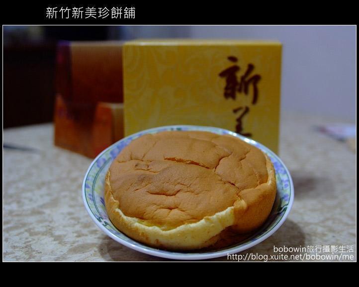 [ 團購美食 ] 新竹芎林–新美珍古早味布丁蛋糕
