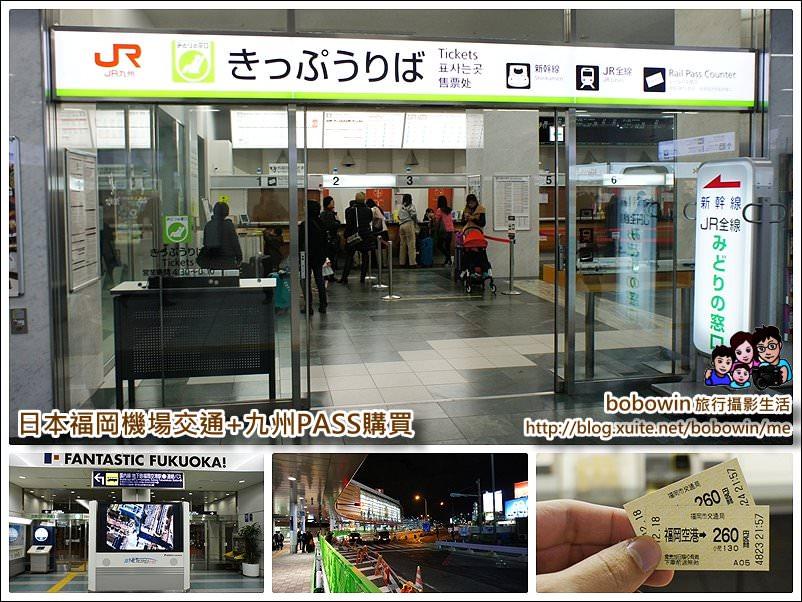 《 日本九州交通 》新九州JR PASS 購買教學、使用範圍、特色列車劃位(附上申請書及指定席劃位表單下載) 2017/01更新