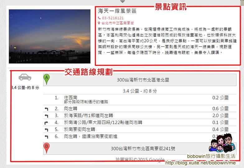 官網_09.jpg - 新竹一日遊兩日遊行程規劃