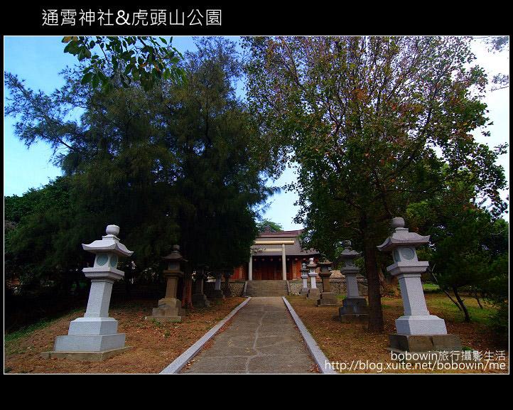 [ 苗栗 ] 通霄神社&虎頭山公園